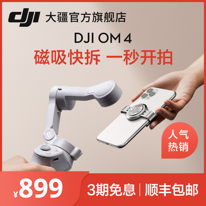 DJI OM4 magnetic suction phone head anti-shake hand stabilizer mobile phone accessories vlog foldable