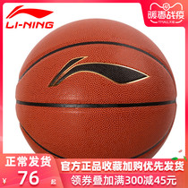 Li Ning No. 7 No. 6 No. 5 basketball girl children basketball school children outdoor adult wear genuine blue ball