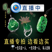 Ya Ya Fei Fei natural jade natural A live, how much money to take part