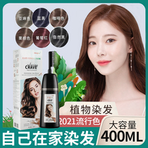 2021 Pop color white pure plant own at home hair dye Bubble foam hair dye cream Natural non-irritating for men and women