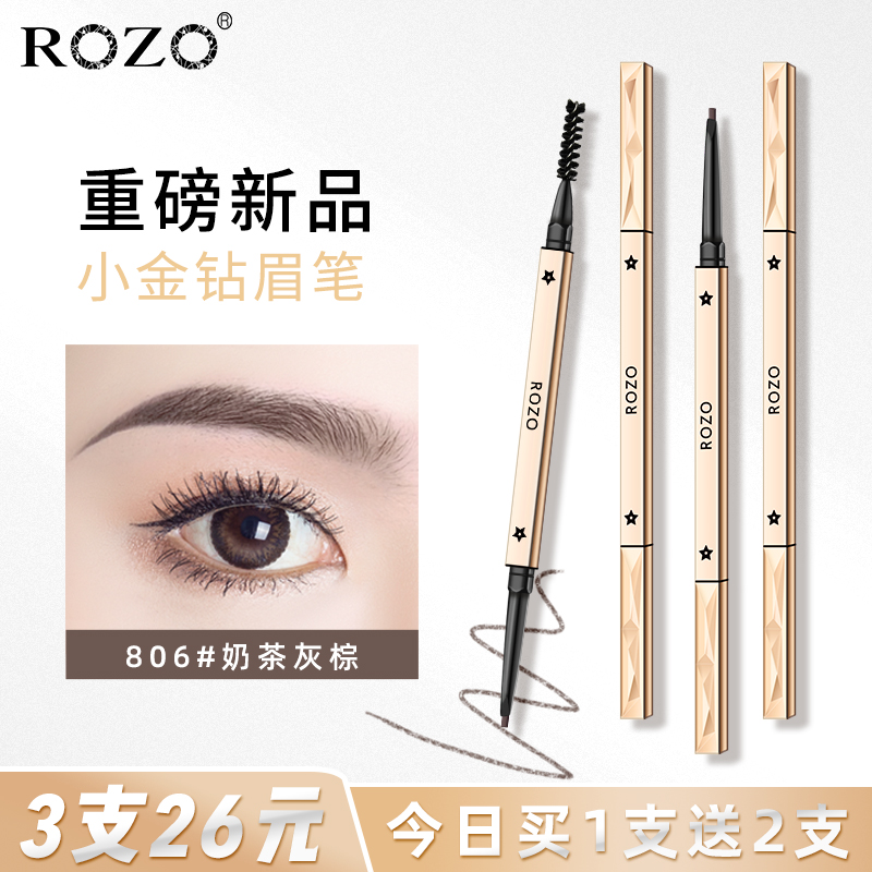 ROZO small gold drill very fine eyebrow pen waterproof long-lasting non-decolored sweat-proof flagship store official natural vivid girl