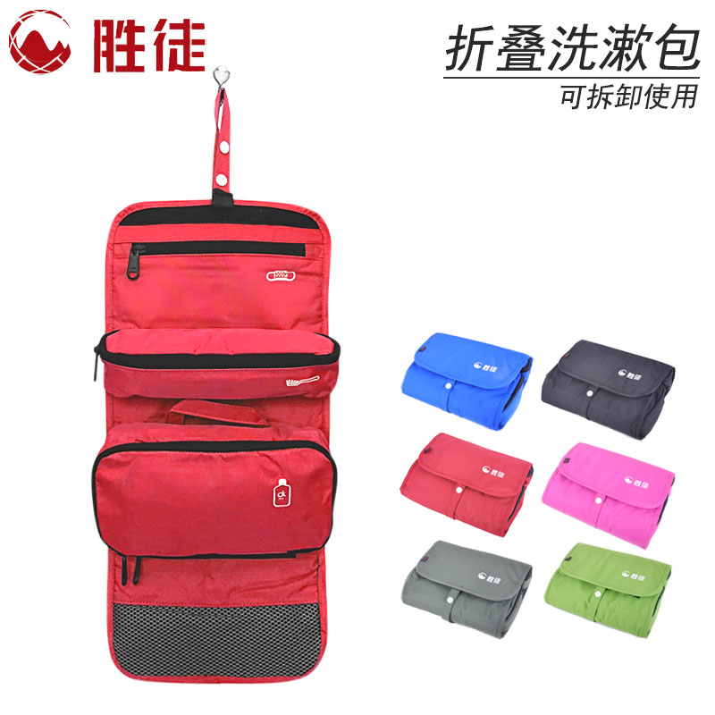 Shengtu Waterproof Folding Washing Bag Travel Suit Men's and Women's Travel Portable Travel Bag and Cosmetic Bag