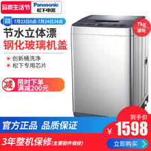 Panasonic/ Panasonic XQB70-Q7521 automatic washing machine 7kg large capacity household silent wave wheel