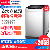 Panasonic XQB90-Q79H2R 9 kg large capacity household wave wheel machine à laver automatique