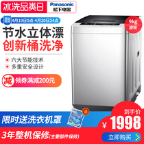 Panasonic xqb90-Q79H2R 9 kg large capacity household washing machine automatic washing machine