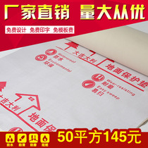 Decoration Ground Protection Film interior decoration disposable household wear-resistant tile wood floor tile Protective Pad film