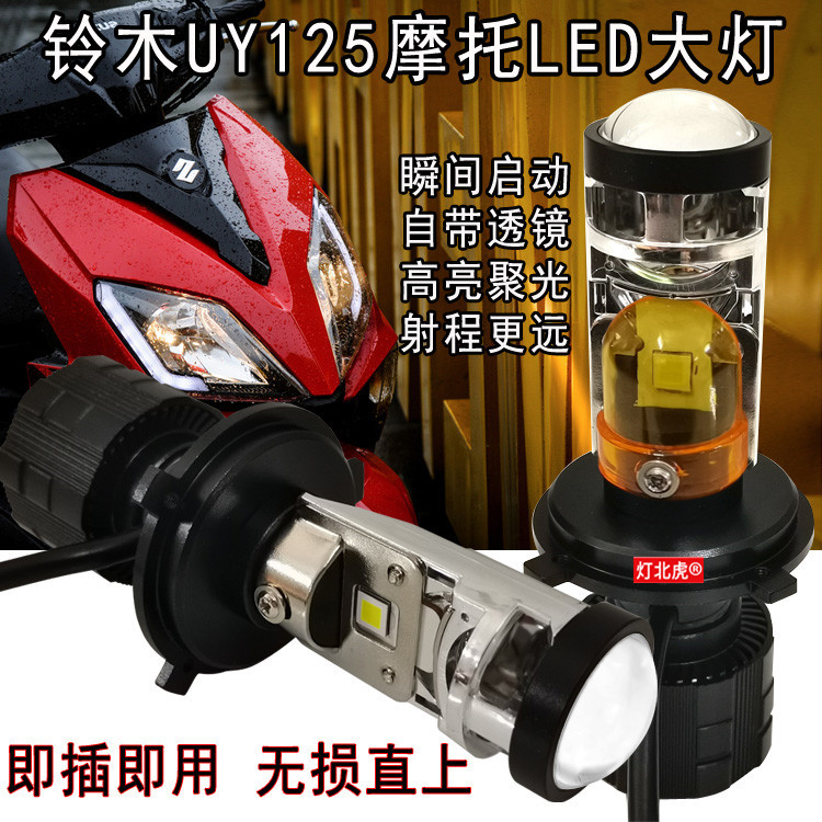 Suitable for Suzuki uu125uy125 three claw h4 bulb motorcycle led headlights with lens ultra-bright pedal modification