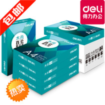 Powerful wood still copy paper 70GA4 office paper single package 500 A4 Print White paper whole box 5 packaging