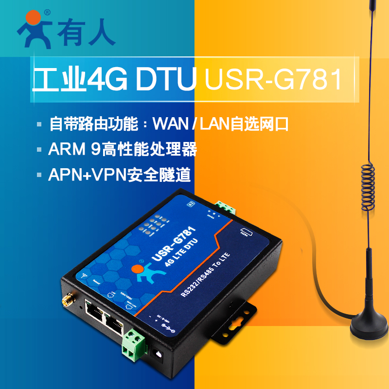 4G DTU module router RS232/485 serial port 4G network data bidirectional transparent transmission with G781