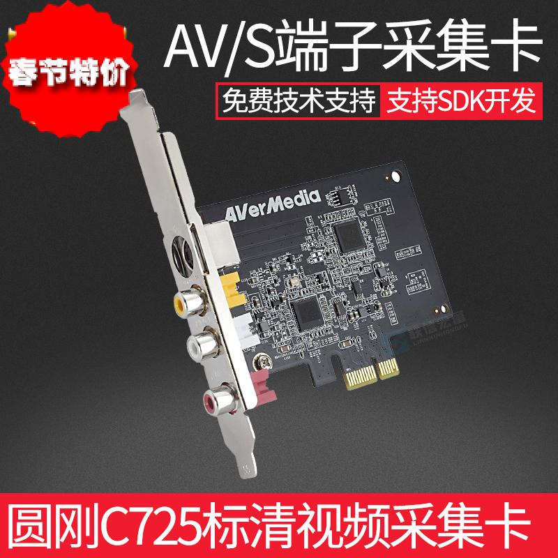 AVerMedia c725 Venus SD av/s sdk Medical education video conference capture card pci-e