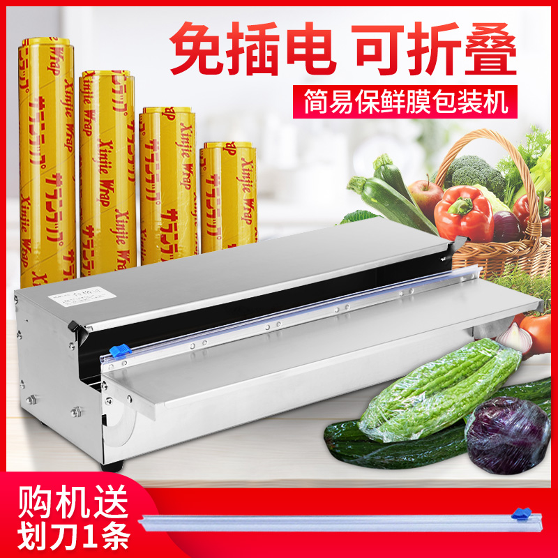 Cling film cutter cling film large rolls of fruits and vegetables packing supermarket manual plug-free packaging machine food fresh