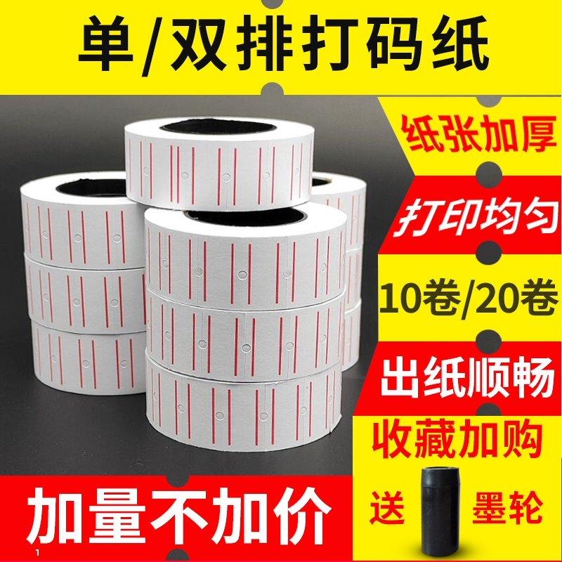 Price tag 14000 sticker code paper roll double row single row coder price paper price mark paper price mark paper label paper supermarket goods price machine handwritten trademark printer