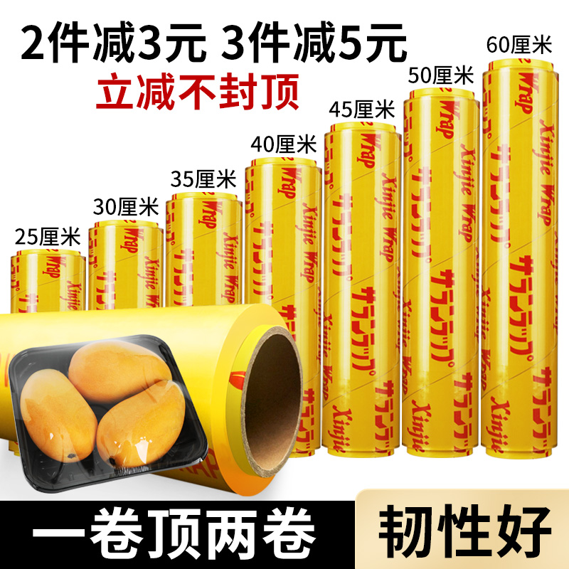 Cling film large roll commercial pe home economy food beauty salon dedicated fruit food kitchen body vegetables