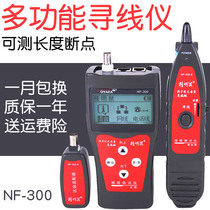 NF-300 multi-function wire finder wire mesh wire measuring instrument telephone check device patrol line