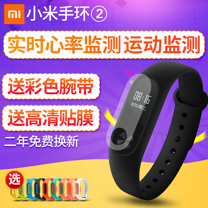 [The goods stop production and no stock]Millet bracelet 2 generation sports bracelet smart watch male female running waterproof wristband apple heart rate pedometer