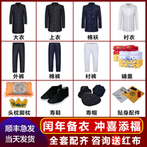 Life clothing mens full set of funeral supplies old man flush life clothes pure cotton modern set of seven-piece set Zhongshan suit