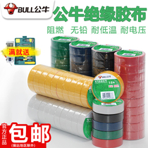 Bull PVC Electrical Tape insulated electrical wire tape is not waterproof and resistant to high temperature flame retardant white black large roll wholesale