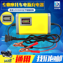 Excellent letter 12V Pedal Motorcycle Battery Charger Lead acid battery Intelligent Repair Universal 12 volt charger