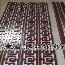 Резные панели выдалбливают цветок решетчатый потолок Декоративные линии китайский ПВХ границы плоские линии L линии талии линии через цветочные доски