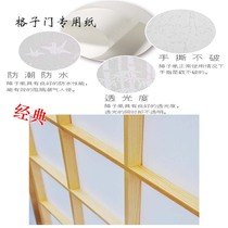 Japanese-style partitioned grid door camphor paper and room tatami door-specific plain paper lampshade window parchment paper