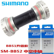 Boxed shipping Shimano Jubilee Manor BB52 mid-axis mountain Bike Hollow integrated tooth disc mid-axis BB51 upgrade