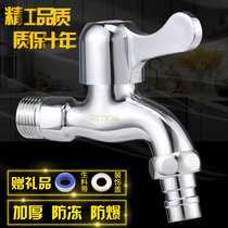 4-точечный одиночный холодный быстрый кран для воды домашний один-в-два-из швабры бассейн кран стиральная машина кран обычный кран