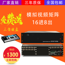 Analog Matrix 16 in 8 out BNC Video Matrix Monitoring System Host Switcher can customize any specification