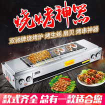 Double Chi double Chi 03 environmentally friendly smokeless barbecue grill commercial gas outdoor barbecue chicken grilled meat grilled fish