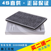 The BMW 7 series E65 E66 within 730735740745750 760iLi after the air conditioning filter.