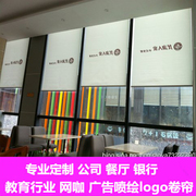 Customized advertising office Logo full shade sunshade curtain window curtain printing company in the bank