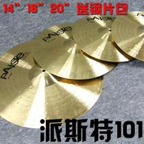 German original Paiste101 drum cymbals tablets 1416182045 pieces of set scrub