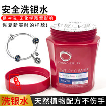 Silver washing water Pure silver surface deoxidation special cleaning agent Silver maintenance liquid Jewelry 999 Silver jewelry cleaning 925