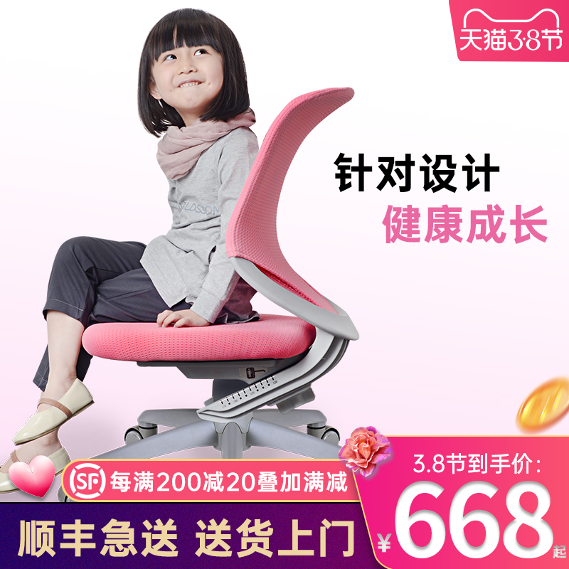 Ergomax Kidis Childrens Chair Learning Chair Lift Chair Student Chair Home Back-to-Back Writing Chair