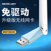 Mercury free drive version MW150UH WiFi wireless network card desktop notebook networking portable WiFi receiver