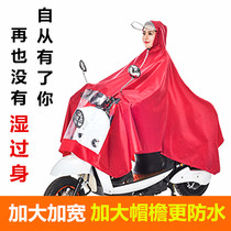 Poncho to increase the thickening single electric bike men and women waterproof universal electric battery car poncho single adult
