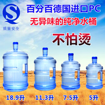 Thickened pc Water Dispenser bucket 18.9L mineral spring Pure bucket portable 7.5 liter barrel water bottle 5L household small barrel