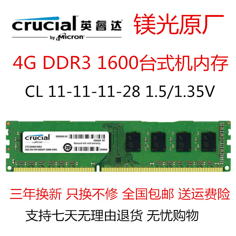 Crucial Infrared 4G DDR3 1600 Desktop PC Memory Stick Compatible with 1333