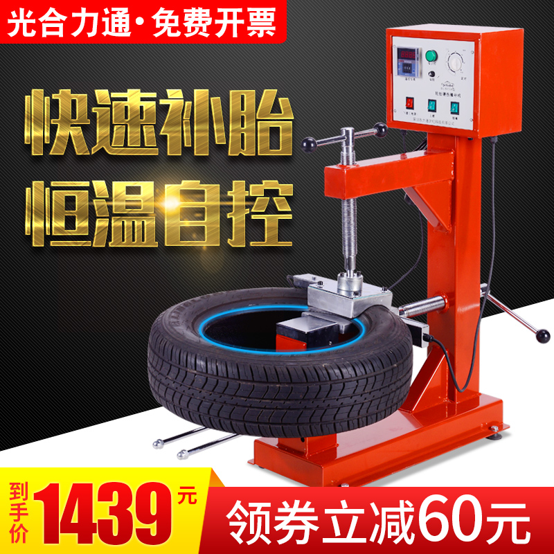Photolycer car tire re-tire machine fire-replenishing vulcanization machine unmarked tire repair fire-filling machine tire-filling tool