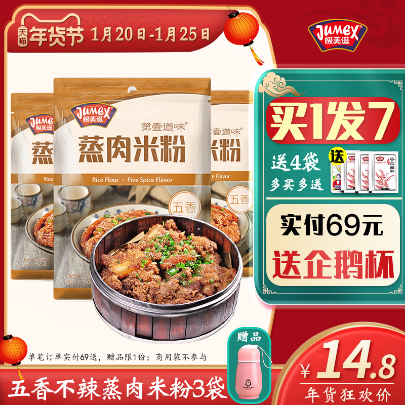 Extremely beautiful five-scented steamed meat rice flour seasoning 3 bags of original household slag powder steamed meat powder ribs in Hubei Sichuan