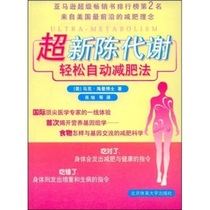 Spot Super Metabolic Easy automatic Weight loss method Beijing Sports University Press