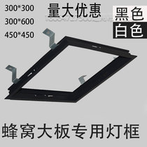 Dark aluminum suspension ceiling frame honeycomb large plate with conversion light frame black and white 300 x 600 300 x 450