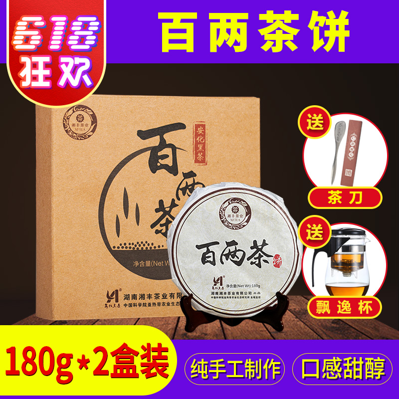 Hundred and two tea cake black tea Hunan Anhua black tea thousand two tea cakes two two tea ten two tea cake 180g*2