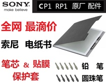 (The most dripping price of the whole network) Sony Electric paper book original CP1-RP1-DPT pen core Pen Protection sleeve film