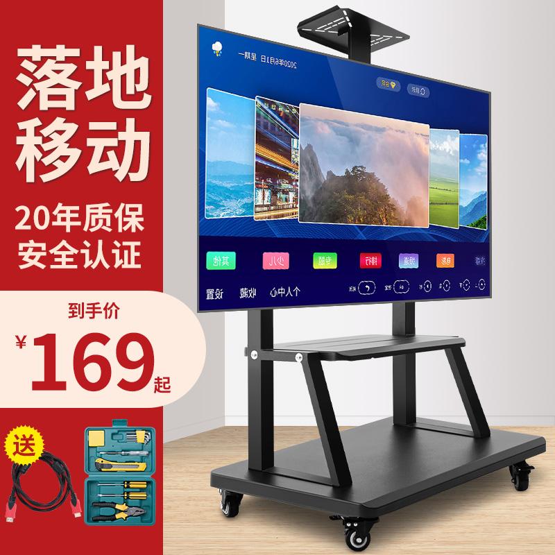 TV stand floor-to-ceiling universal Shivo Honghe mobile all-in-one machine stand cart kindergarten teaching shelf