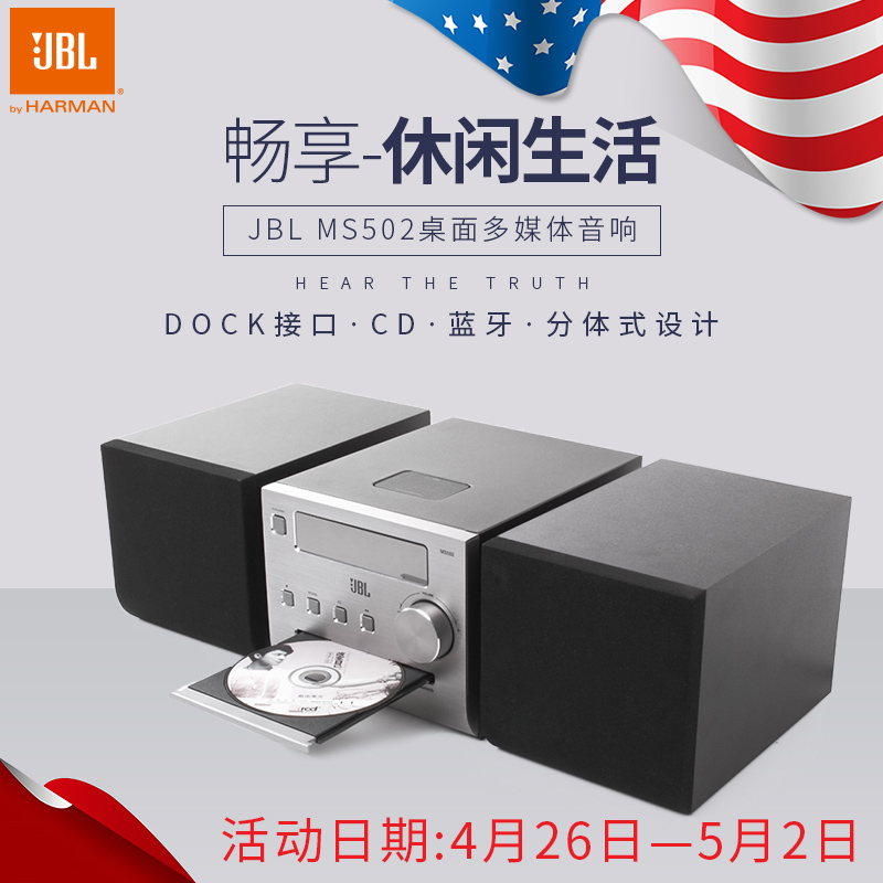 JBL MS502 Wireless Bluetooth CD Speaker Multimedia Speaker Apple Docking Station