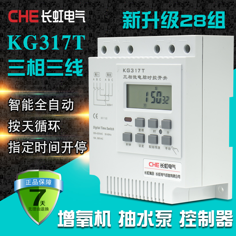 KG317T three-phase timer timer switch timing switch exhaust pump aerator 380v motor controller