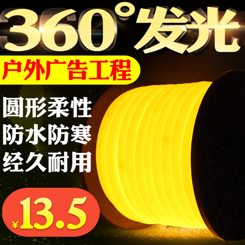 LED Light with Flexible Neon Outdoor Waterproof Advertising Patch