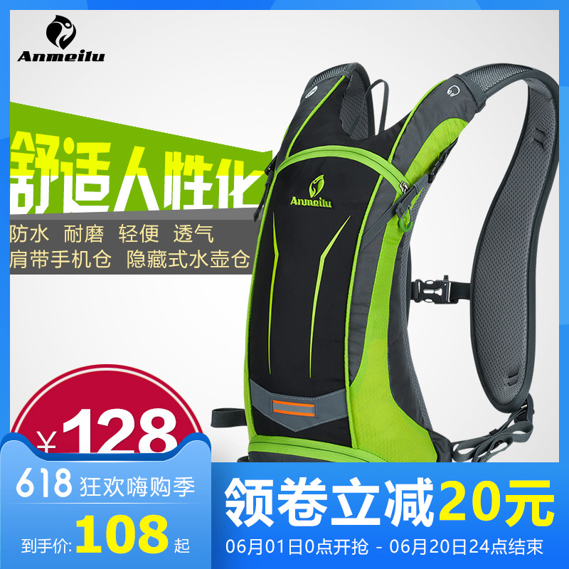 An Mei Road outdoor shoulder riding backpack water bag backpack hiking mountaineering running water bag backpack riding equipment