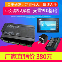 Chinese-made Jian Si SF-1616A2000 industrial cylinder motion controller easy programmable PLC