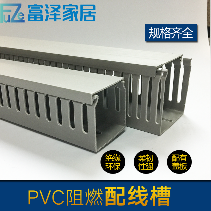 PVC line groove H40*W25 line groove 4025 grey line groove cable tray cable distribution groove